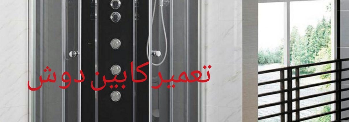 خدمات کابین دوش 09121507825