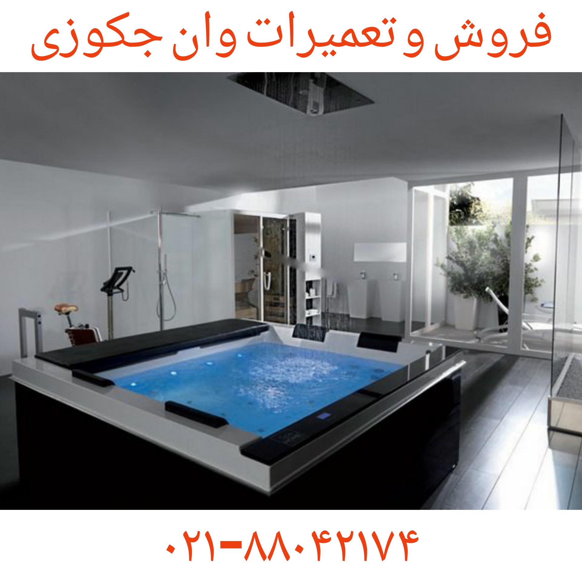 برای تعمیر وان_جکوزی -کابین دوش -سونا بخار تماس بگیرید09121507825