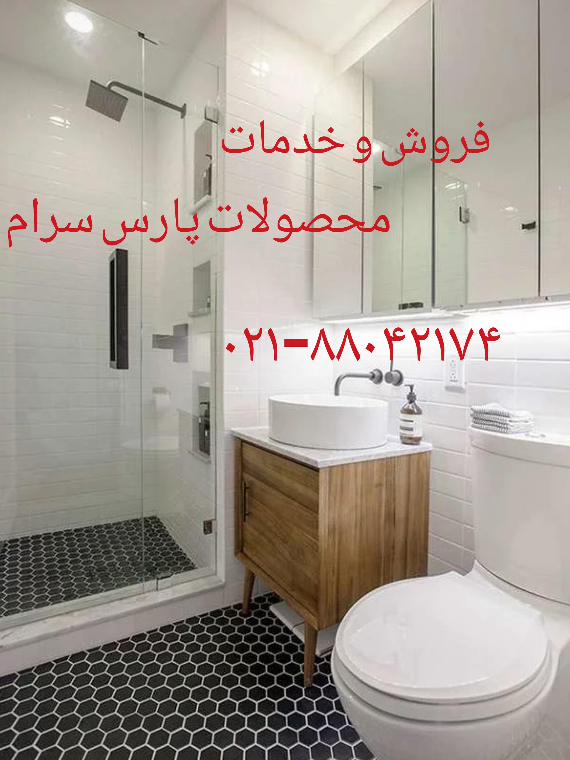 فروش و خدمات پارس سرام09121507825_تعمیر پارس سرام