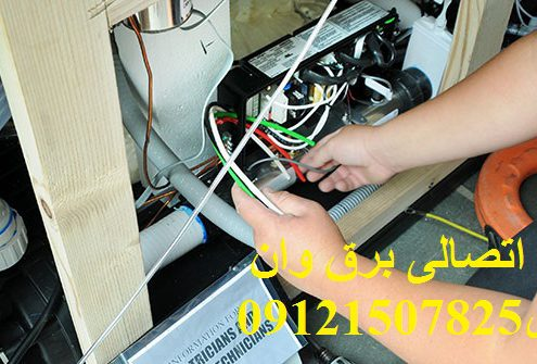 تعمیراتصالی برق وان _ جکوزی