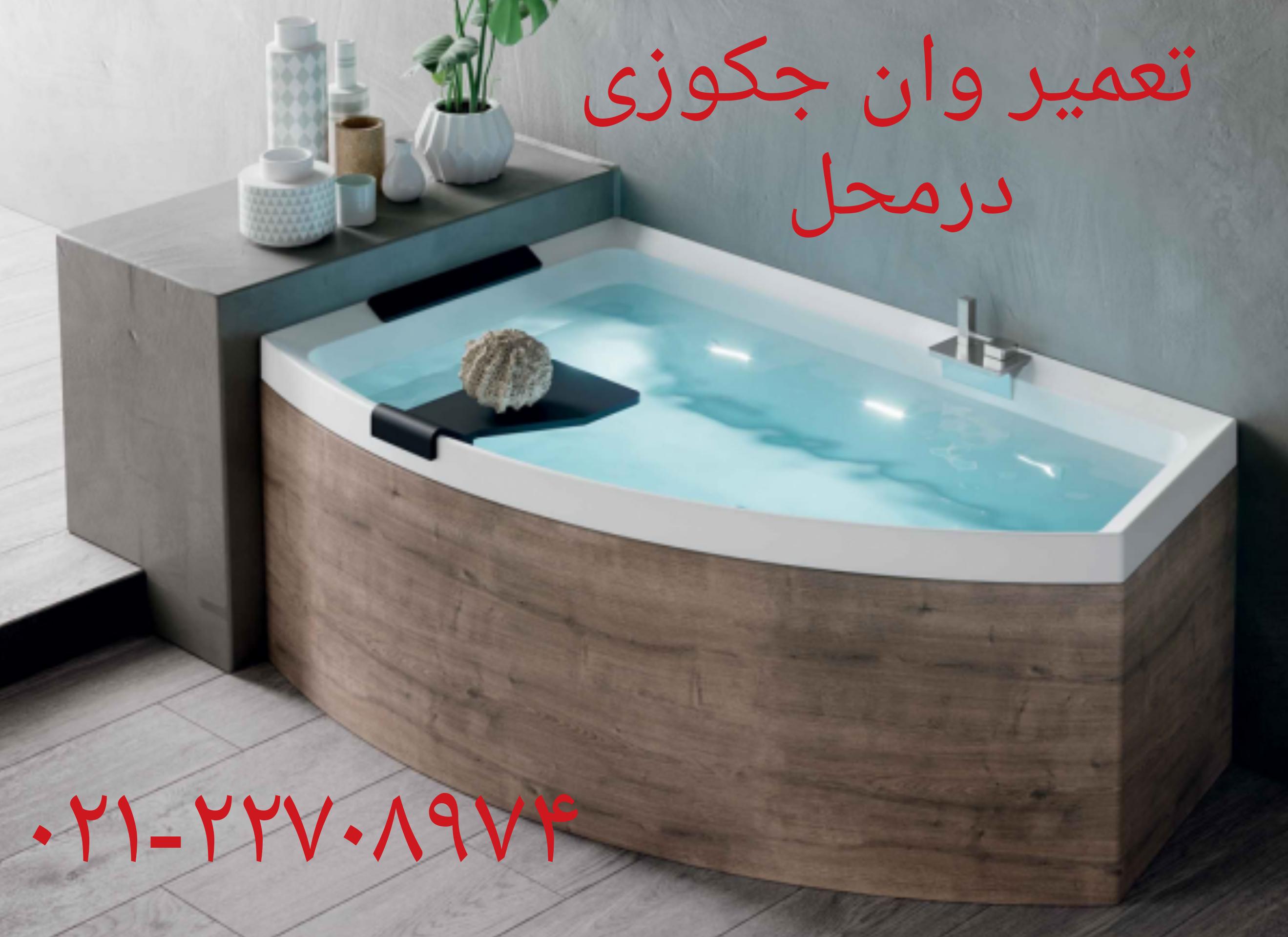 تعمیر وان_جکوزی کابین دوش09121507825