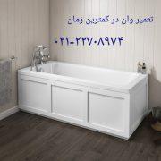 تعمیر و سرویس وان_جکوزی -09121507825